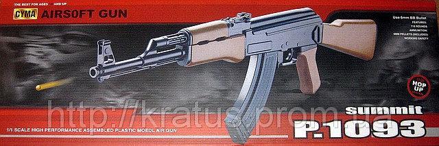 Автомат АК-47  Р1093 (ZM 93)  металл+пластик .