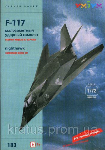183 Коллекционный 3D пазл «Малозаметный ударный самолет F-117»
