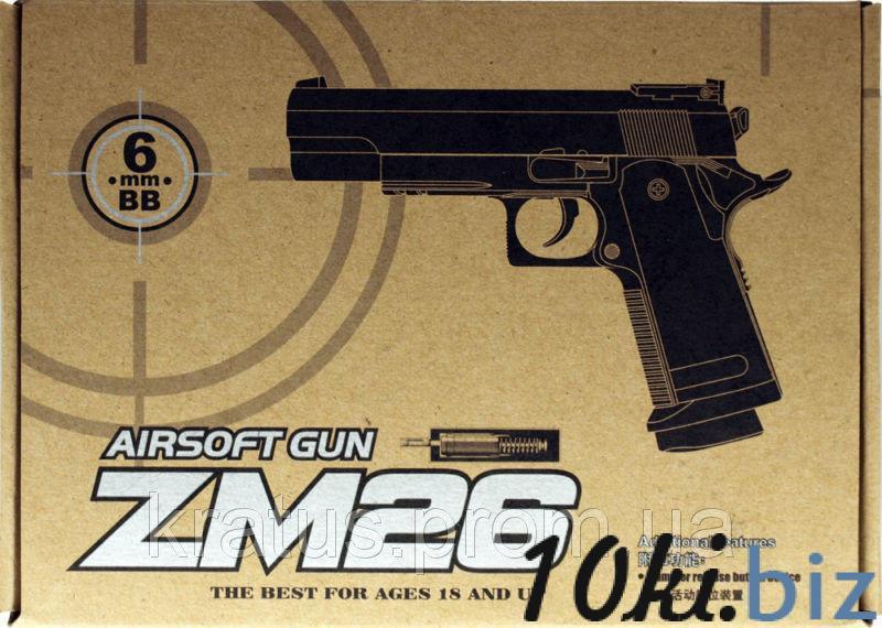 Пистолет металлический ZM26  (Colt 1911 - A1) Игрушечное оружие в Украине