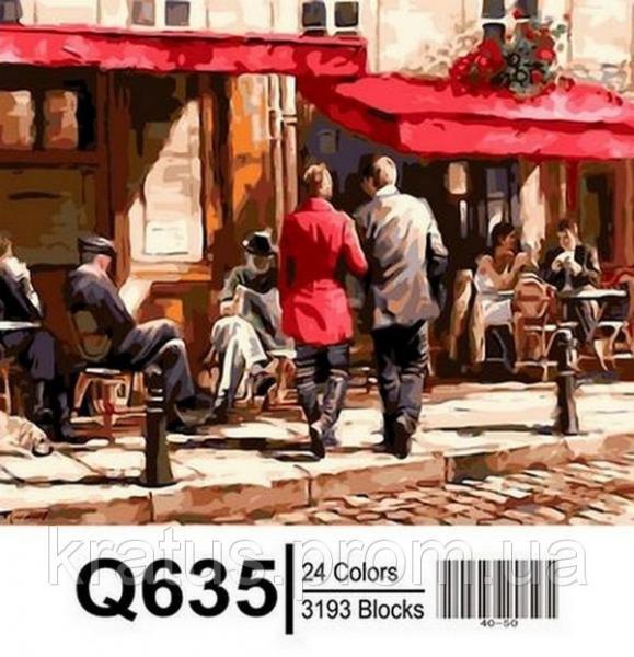 Q635 Роспись по номерам на холсте 40х50см
