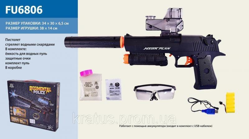 MP-1 (FU6806) Пистолет  акумулятор, автозаряжание, гелевые (водяные) пули.