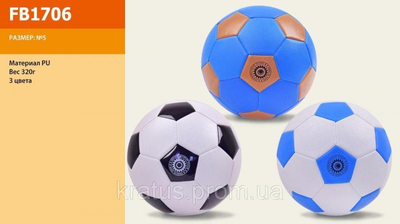FB1706  Мяч футбольный