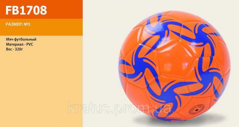 FB1708  Мяч футбольный