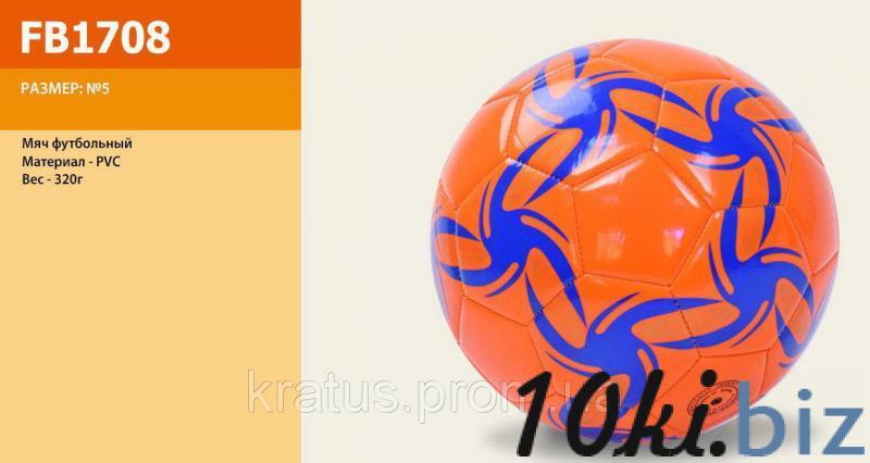 FB1708  Мяч футбольный Спортивные игровые мячи на Электронном рынке Украины