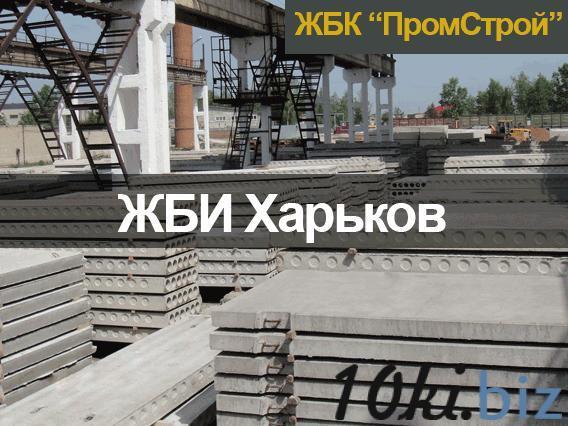Железобетонные изделия купить Харьков