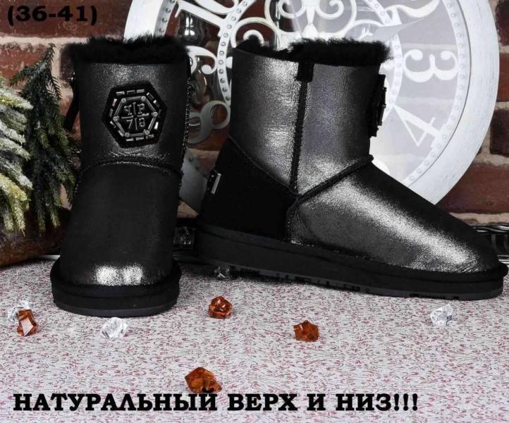 Женские кожаные ugg со значком Philipp Plein. Украина