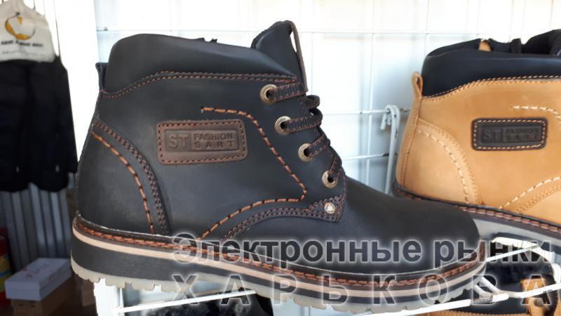 3b27342fd ... Подростковые зимние кожаные ботинки SART. Харьков - Зимняя детская и  подростковая обувь на рынке Барабашова