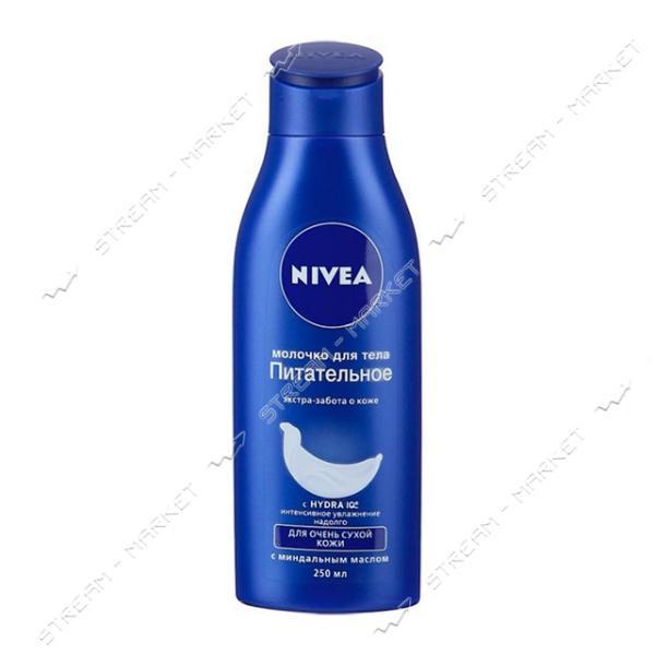 Молочко для тела Nivea Питательное для сухой кожи 250мл