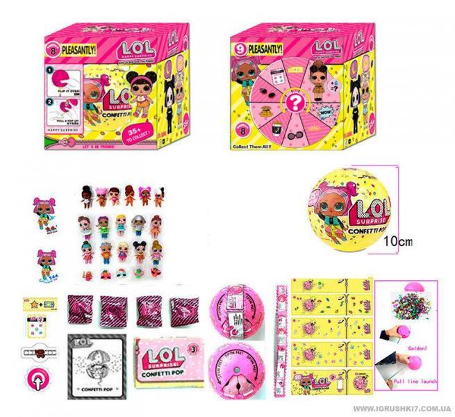 Кукла в шаре Confetti Pop А 7102 в коробке