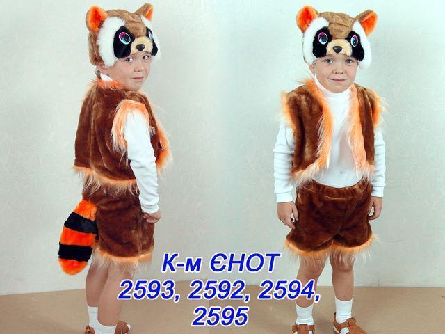 Детский карнавальный новогодний  костюм Енот