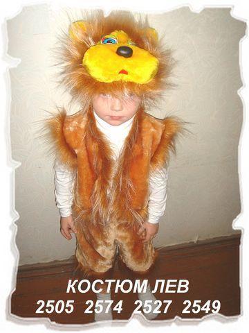 Детский карнавальный костюм Лев