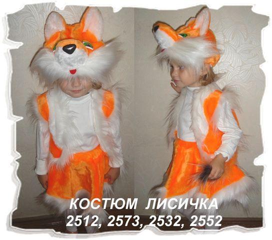 Детский карнавальный новогодний костюм Лисичка Лисиця 3-5 лет