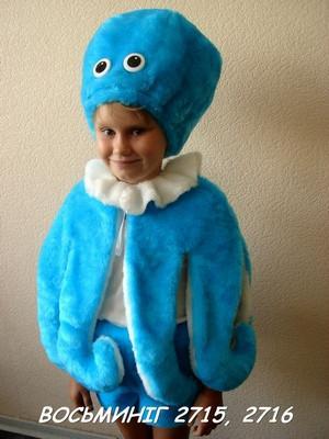 Детский карнавальный новогодний костюм детский Осьминог