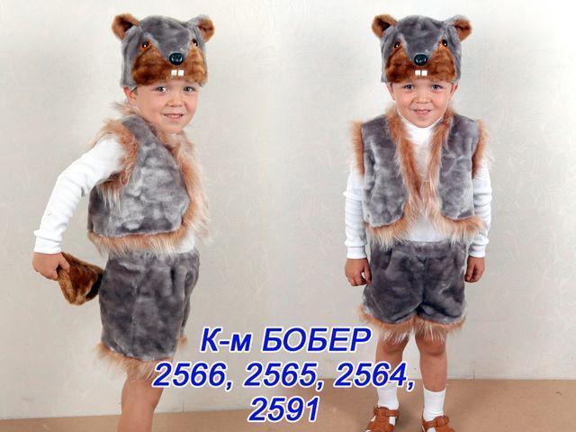 Детский карнавальный новогодний костюм Бобер 6-8 лет