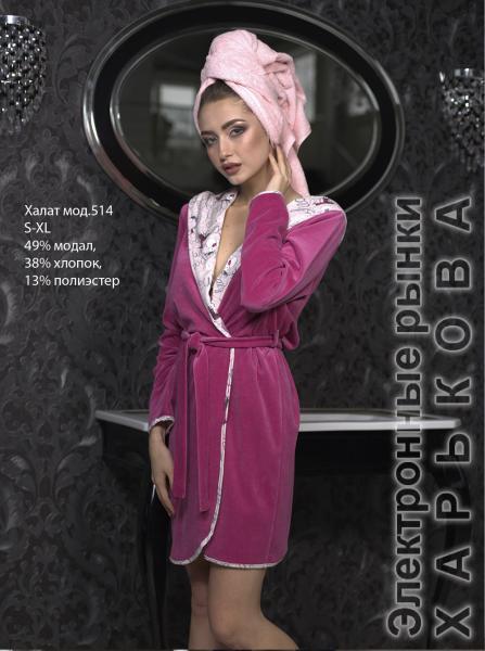 32f6c2fd32a94 Велюровый халат с капюшоном Pink Bear - Халаты женские на рынке Барабашова