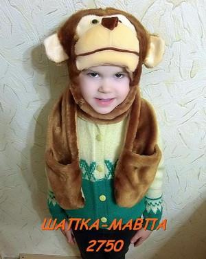 Шапка детская Обезьянка Мавпа