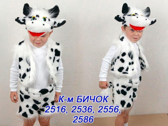 Карнавальный новогодний костюм  Бык