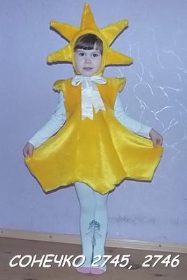 Детский карнавальный новогодний костюм  Солнышко 3-5 лет
