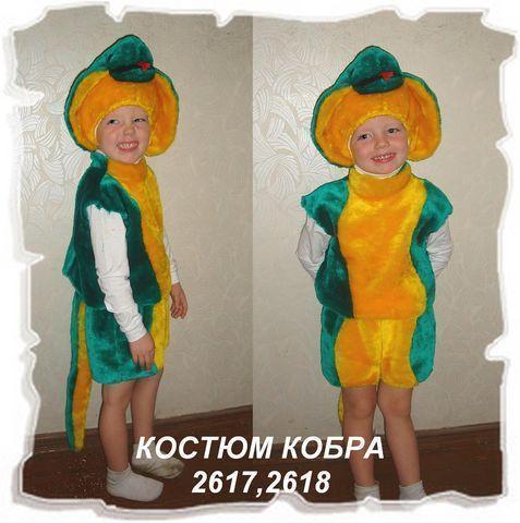 Детский карнавальный новогодний  костюм детский Кобра 6-8 лет