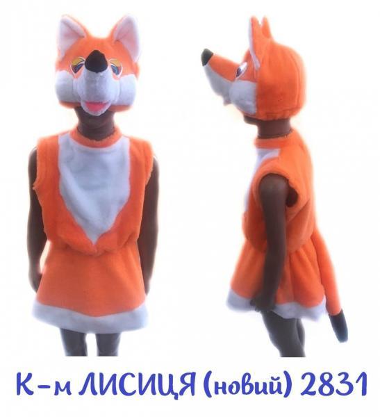Детский карнавальный новогодний костюм Лисичка Лисиця рост 96-115