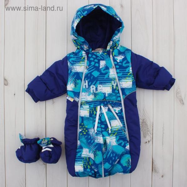 Трансформер для мальчика, рост 62 см, цвет синий