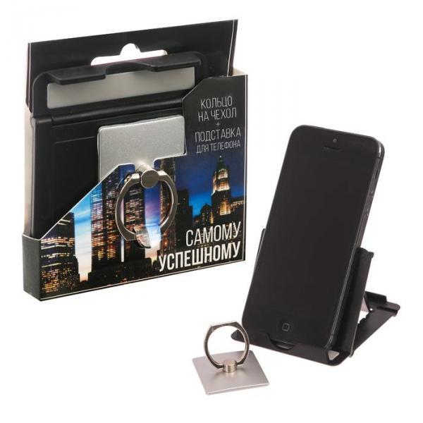 """Набор: """"Самому успешному"""": подставка для телефона и кольцо на чехол"""