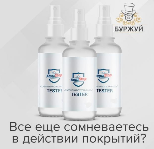 "ТМ ""AquaStop Nano"" Textil 50 мл Розница"