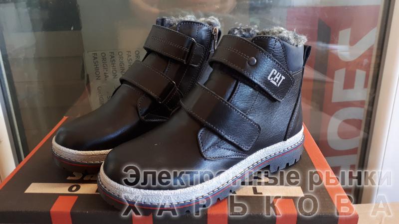 Зимние кожаные ботинки на мальчика на липучках. Украина - Зимняя детская и подростковая обувь на рынке Барабашова