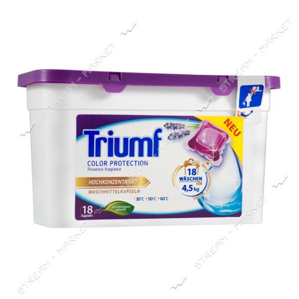 Капсулы для стирки цветных вещей Triumf 18 шт