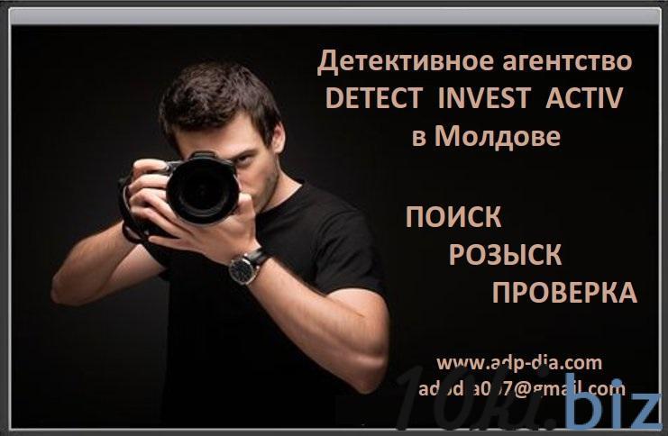 Услуги детектива. Детективные услуги. Наблюдение. Поиск. Розыск. Детектив. Detectiv.