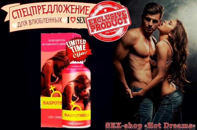 Фото НОВИНКИ! возбудители для мужчин и женщин Возбудитель мгновенного действия для женщин капли Rasputnica+Подарок