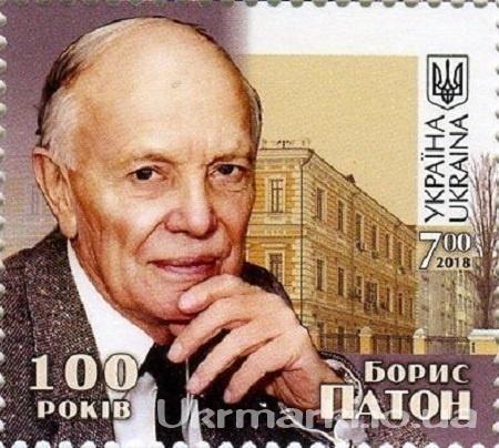 2018 № 1692 почтовая марка Борис Патон 100 лет