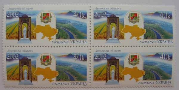 Фото Почтовые марки Украины, Почтовые марки Украины 2002 год 2002 № 449 квартблок почтовых марок Луганская область