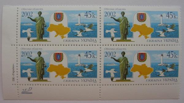 Фото Почтовые марки Украины, Почтовые марки Украины 2002 год 2002 № 473 угловой квартблок почтовых марок Одесская область