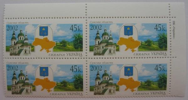 Фото Почтовые марки Украины, Почтовые марки Украины 2002 год 2002 № 477 угловой квартблок почтовых марок Сумская область