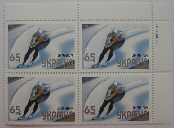 Фото Почтовые марки Украины, Почтовые марки Украины 2003 год 2003 № 491 угловой квартблок почтовых марок спорт коньки