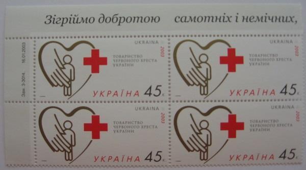 Фото Почтовые марки Украины, Почтовые марки Украины 2003 год 2003 № 508 угловой квартблок почтовых марок Красный крест