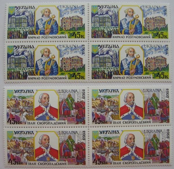 2003 № 511-512 квартблоки почтовых марок Гетьман Иван Скоропадський, Гетьман Кирило Розумовський