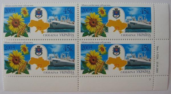 Фото Почтовые марки Украины, Почтовые марки Украины 2003 год 2003 № 541 угловой квартблок почтовых марок Николаевская область