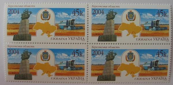 Фото Почтовые марки Украины, Почтовые марки Украины 2004 год 2004 № 599 кварблок почтовых марок Херсонская область