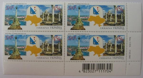 Фото Почтовые марки Украины, Почтовые марки Украины 2005 год 2005 № 643 угловой квартблок почтовых марок Севастополь