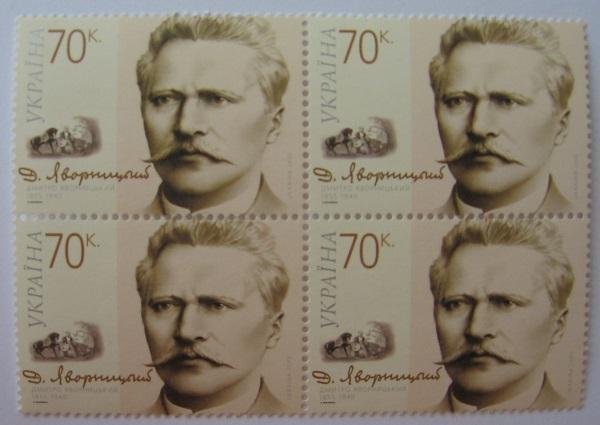 Фото Почтовые марки Украины, Почтовые марки Украины 2005 год 2005 № 692 квартблок почтовых марок Дмитрий Яворницький (1855-1940)
