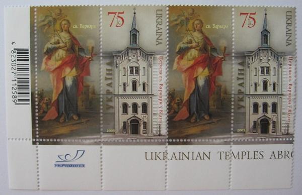 Фото Почтовые марки Украины, Почтовые марки Украины 2005 год 2005 № 696 почтовые марки Религия Церковь Св Варвары С КУПОНОМ