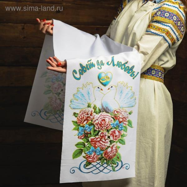 """Рушник """"Совет да Любовь! Голубки"""", 150х36 см"""