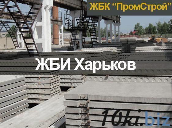 ЖБИ Харьков, завод ЖБИ изделий
