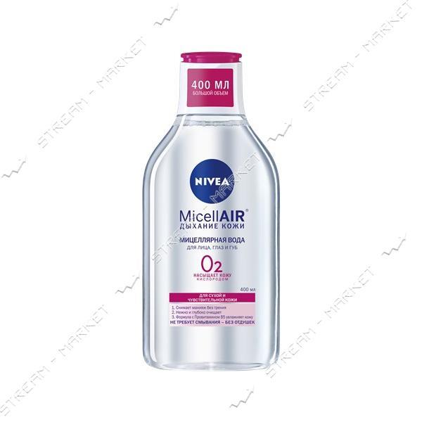 Мицеллярная вода Nivea MicellAIR Дыхание кожи для сухой и чувствительной кожи 400 мл
