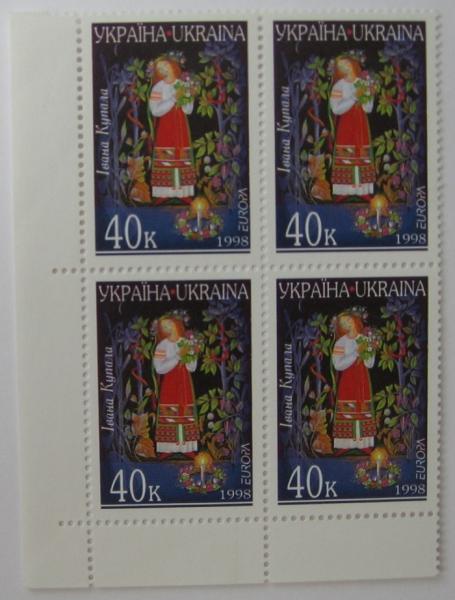 Фото Почтовые марки Украины, Почтовые марки Украины 1998 год 1998 № 194 угловой квартблок почтовых марок Народный обряд Иван Купала Европа CEPT