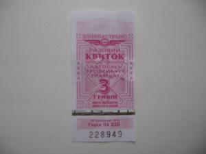 Фото Билеты и жетоны, городской транспорт Киев Билет на проезд в городском ТРОЛЛЕЙБУСЕ, ТРАМВАЕ, АВТОБУСЕ. 2015