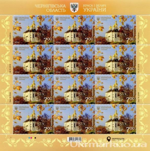 Фото Почтовые марки Украины, Почтовые марки Украины 2018 год  2018 № 1704 лист почтовых марок «Екатерининская церковь., Г. Чернигов»