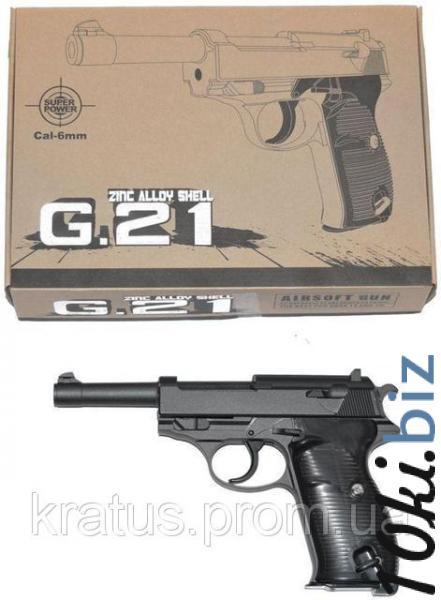 Пистолет металлический G 21 ( копия Walther P-38) Игрушечное оружие в Украине